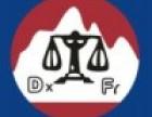 继承房地产离婚析产行政诉讼等各类诉讼非诉讼案件的代理