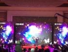 舞台灯光音响、LED屏、桌椅、冷餐、拱门、演出表演