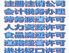 九江及各县注册注销公司会计税务劳务食品进出口等资质