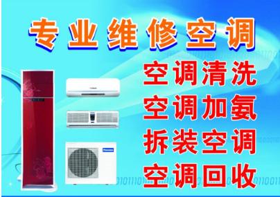 免费上门服务.空调维修.加氟.洗衣机维修.厨具维修.热水器.
