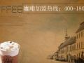 包头星巴克咖啡加盟连锁_名牌咖啡品牌大全榜中榜