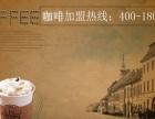 咖啡店加盟品牌网/北京星巴克咖啡加盟模式