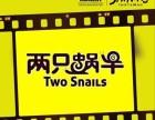 两只蜗牛 儿童体适能器材采购