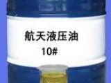厂家直销航空液压油