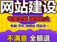 朝阳网站设计,常营网站建设,一站式全包
