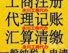 永川代理记账 税务登记 变更 注销 公司注册