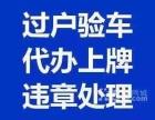 武汉光谷代办车辆年检的电话