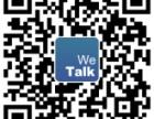 WeTalk即时通讯互联网+加盟 移动通讯