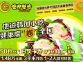 湛江-学校小吃街加盟 10个系列70种产品 月赚6万元