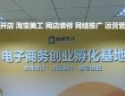 郴州专业培训电商人 淘宝网店***卖家 营销推广培训