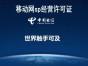移动网sp经营许可证办理(天津)