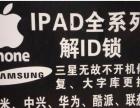 ipad/iphone维修换底壳换屏幕修主板换电池