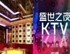 盛世之夜KTV 盛世之夜KTV诚邀加盟