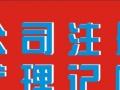 云浮林峰专业代理记帐 高级会计师