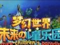 梦幻世界儿童乐园加盟 儿童乐园 投资 5-10万