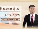西安12月举办王合民授课刺血取栓挑羊毛疔技术学习班