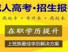 广州成人学历教育,专升本学历,专本套读含金量高