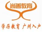 广州番禺学历提升 大专 专升本