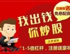股民同志们:银川股票配资那个平台好!