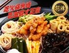 重庆火锅米线-渝李记火锅米线加盟 快速赚钱好项目