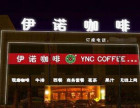 伊诺咖啡加盟靠谱吗 伊诺咖啡加盟优势有哪些 伊诺咖啡加盟电话