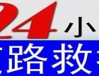 青岛市黄岛万达附近道路救援汽车救援汽车搭电送油补胎