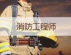深圳市福田区莲花附近的一级消防工程师培训班