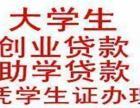 (推荐)哈尔滨贷款,大学生信誉贷款