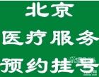 北京协和医院,301医院,同仁医院,儿童医院代挂