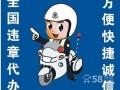 车辆过户提档上牌补北京车辆丢失手续补驾照年审本转京快速违章