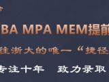2022浙大MBA提面导论及资料准备指导易考