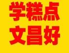 武汉学做蛋糕面包的学校