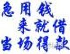 南京江宁急用钱江宁身份证贷款当天拿钱 18351458830