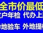 泗县新车,二手车入户,过户,提档,违 章咨询