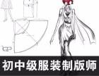 上海杨浦服装设计培训,初级手绘服装设计精品班