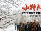 2017通辽冬令营 即将起航