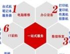 上海市宏基笔记本专业维修售后服务站
