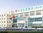 北京华博不孕不育医院-做人民满意的医院