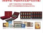 輝煌中國世界文化遺產紀念珍藏 中國人民銀行發行