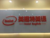 深圳公明专业英语培训机构,英思特英语公明校区