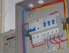 专业检修电路 安装插座开关综合布线 线路改造等