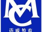 南京迈成教育初级会计培训