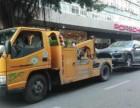 迪庆24小时高速汽车救援电话 高速汽车救援服务很好