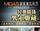 优质项目加盟汇:加盟MIDAS美莱,赚钱轻松有保障