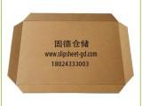 固德工厂直销进口牛卡纸滑板,推拉器板环保免检