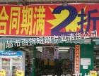 汕头超市专业清货公司,濠江百货超市短期专业清货公司