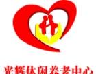 秦皇岛光辉文化休闲养老中心