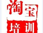 上海电商培训机构,松江淘宝运营哪个好,小班授课