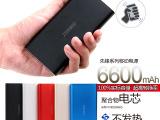 REMAX聚合物移动电源 超薄迷你手机充电宝 6600毫安金属磨