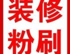 上海青浦区墙面粉刷 二手房粉刷涂料 旧墙面修补刮腻子